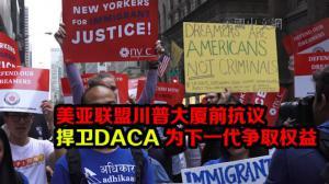 美亚联盟川普大厦前抗议 捍卫DACA 为下一代争取权益
