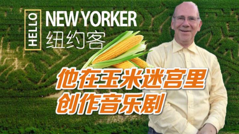 HELLO纽约客:他把玉米迷宫和百老汇音乐剧带进中国
