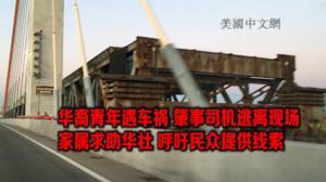 华裔青年考西斯科大桥被撞身亡 肇事者逃逸 家属求助纽约华社 呼吁民众提供线索