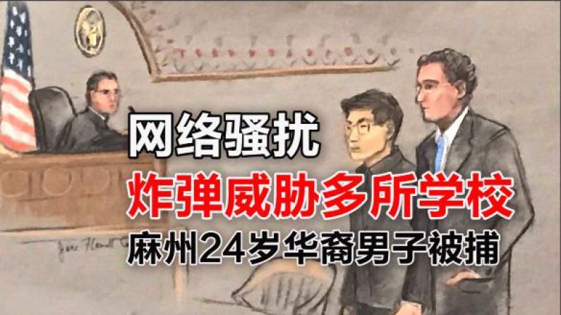 网络骚扰 炸弹威胁多所学校 24岁华裔男子被捕