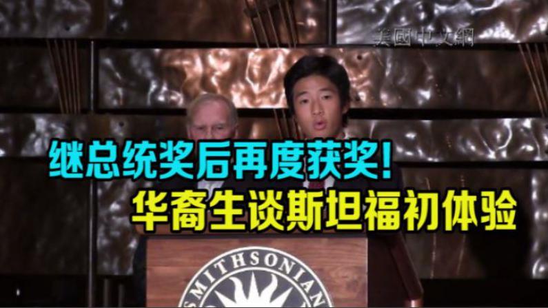 继总统奖后再度获奖  华裔生尹渭博谈斯坦福初体验