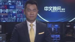2017年10月06日中文晚间播报