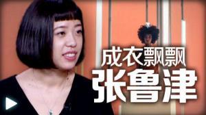 张鲁津:成衣飘飘的年代
