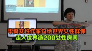 华裔女性作家勾绘世界女性群像 走入世界逾200女性房间 记录鲜活女性生命