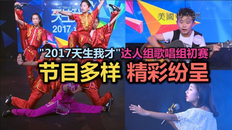 """""""2017天生我才""""达人组歌唱组初赛 节目多样 精彩纷呈"""