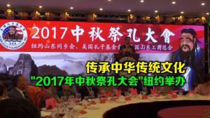 """传承中华传统文化   """"2017年中秋祭孔大会""""纽约举办"""
