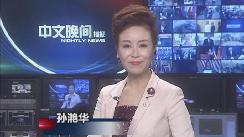 2017年10月07日中文晚间播报