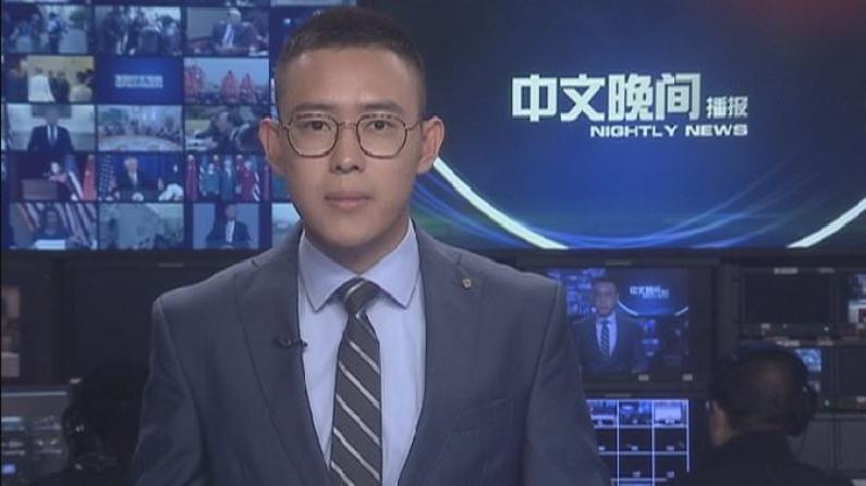 2017年10月08日中文晚间播报