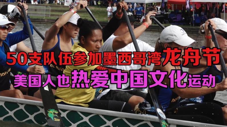 墨西哥湾国际龙舟节吸引美国队伍参赛 休斯敦华裔联盟夺得社区组冠军