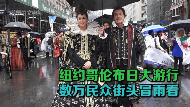 纽约第73届哥伦布日大游行曼哈顿举行  数万民众街头冒雨观看