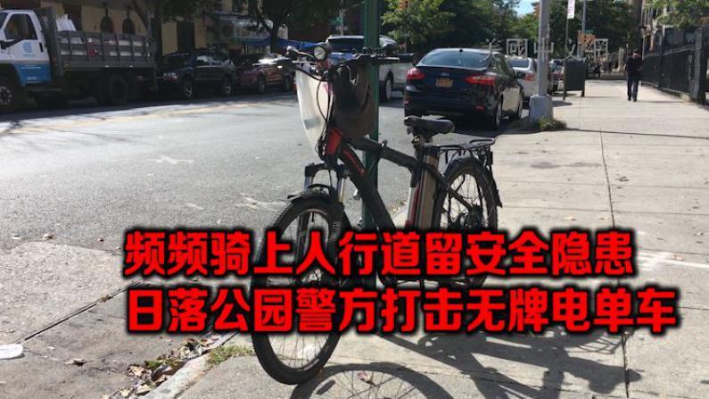 占用人行道留安全隐患 纽约市警日落公园打击非法电单车