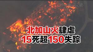 北加山火肆虐 15死超150失踪