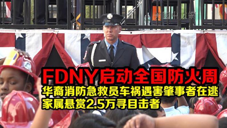 FDNY启动全国防火周 寓教于乐普及火灾安全 华裔消防急救员车祸遇害肇事者在逃 家属悬赏2.5万寻目击者