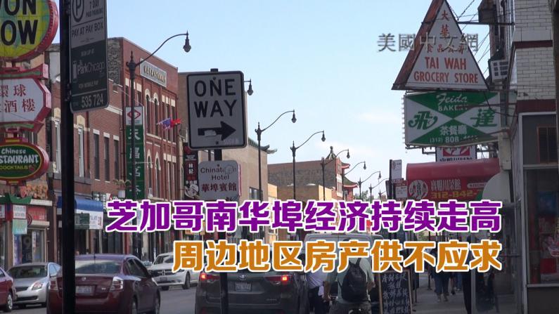 芝加哥南华埠经济持续走高 周边房产供不应求