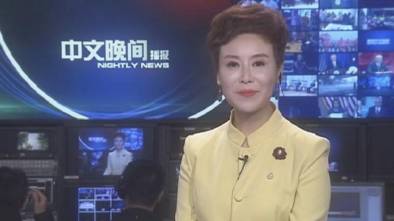 2017年10月10日中文晚间播报