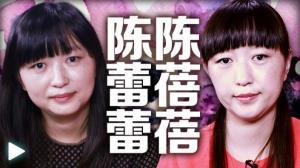 陈蓓蓓/陈蕾蕾:双胞艺术前世今生