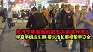 自行车手五大道人肉隔离车道 吁白思豪重视骑手安全