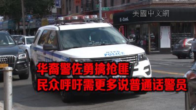 纽约华裔警官成功抓捕抢劫犯 日落公园民众盼社区添更多华裔警员