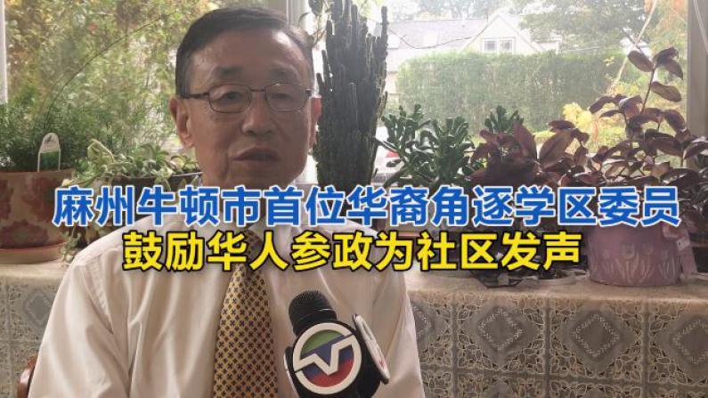 麻州牛顿市首位华裔角逐学区委员 鼓励华人参政为社区发声