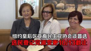 纽约皇后区亚裔民主党协会谈普选 选民登记党派变更10/13截止