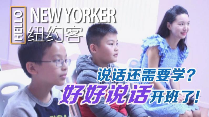 "HELLO纽约客:""好好说话""开班了 精进你的说话技巧点这里"