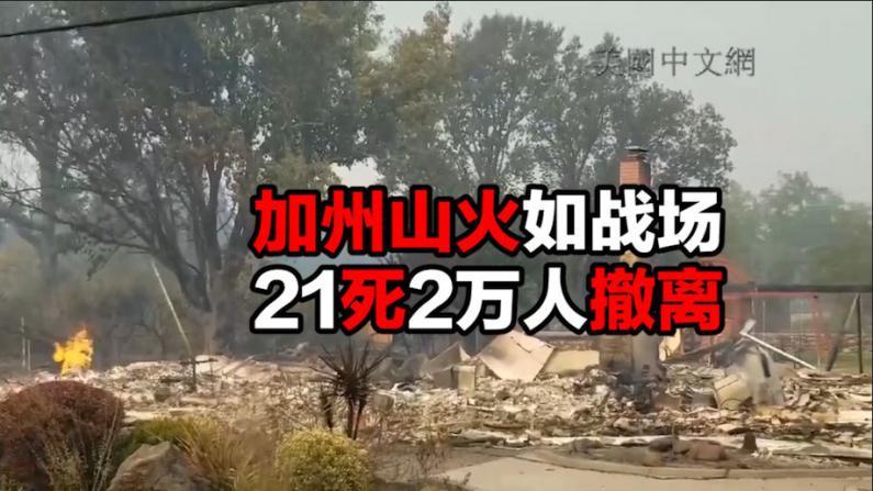 加州山火如战场 21死2万人撤离