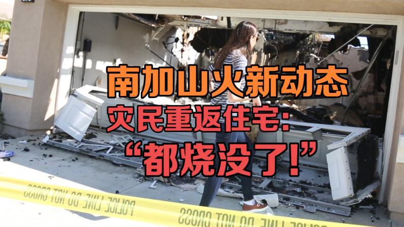 """南加山火新动态 灾民重返住宅:""""都烧没了!"""""""