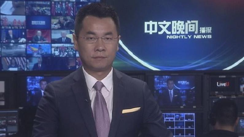 2017年10月11日中文晚间播报