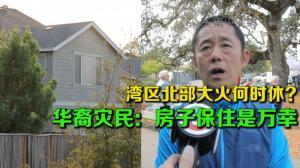 北加州山火何时休?华裔受灾民众:房子保住是万幸