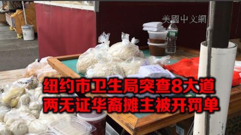 纽约市卫生局突击检查日落公园8大道     两华裔店前摊位业主被开罚单