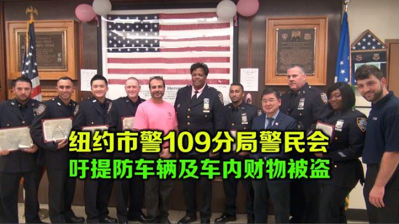 纽约市警109分局警民会  吁提防车辆及车内财物被盗
