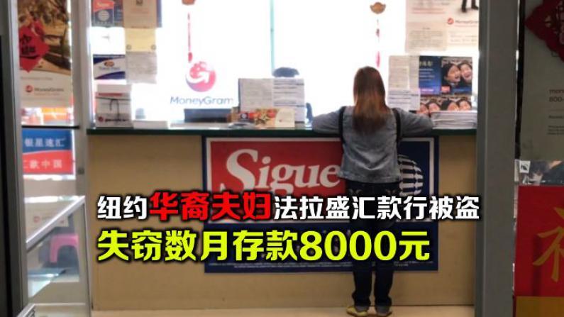 纽约华裔夫妇法拉盛汇款行被盗  失窃数月存款8000元