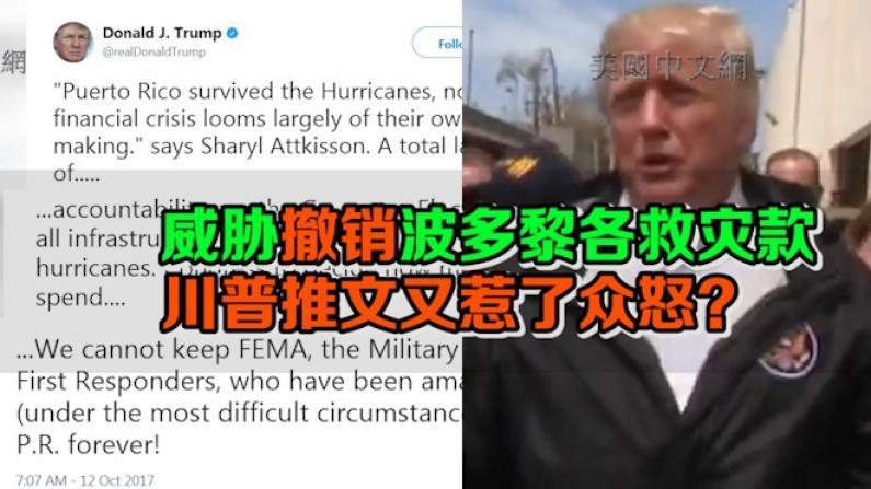 又惹众怒? 川普推特威胁撤销波多黎各飓风救援