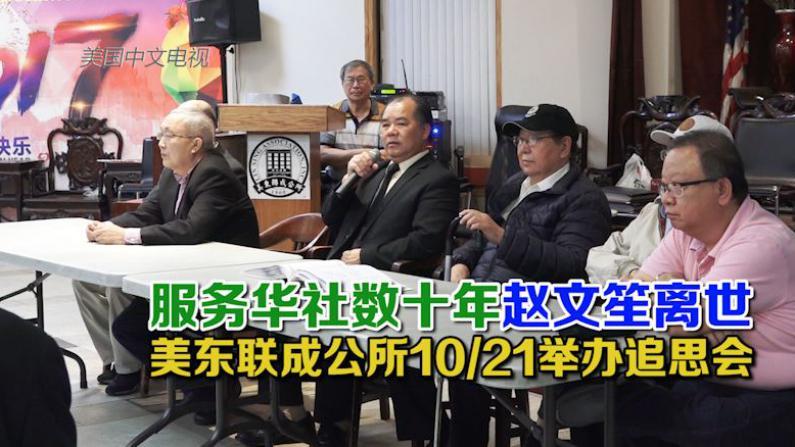服务华社数十年赵文笙离世  美东联成公所10/21举办追思会