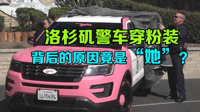 """洛杉矶警车穿粉装 背后的原因竟是""""她""""?"""