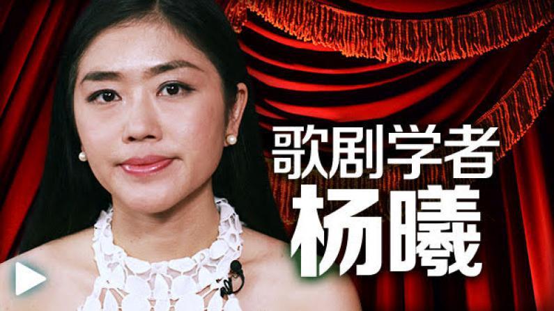 杨曦:生活中的歌剧