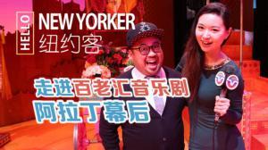 HELLO纽约客探访卖笑神剧《阿拉丁》幕后