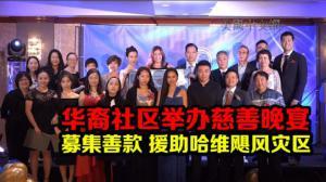 受高中生自主募捐行为感召 纽约华裔企业家捐款4万援助哈维灾区