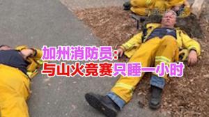 加州消防员: 与山火竞赛只睡一小时