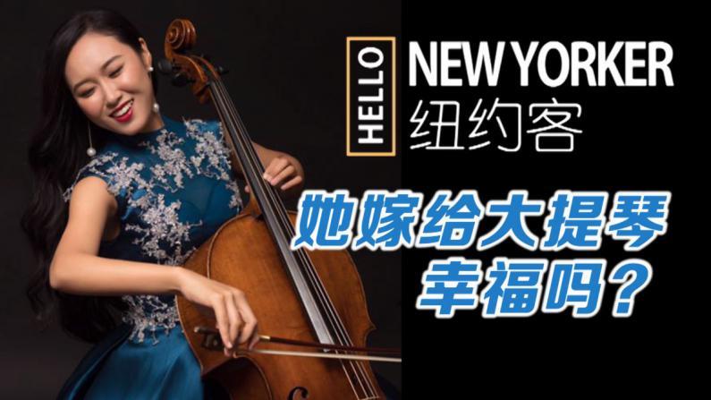 HELLO纽约客:卢美旭与大提琴的20年婚姻