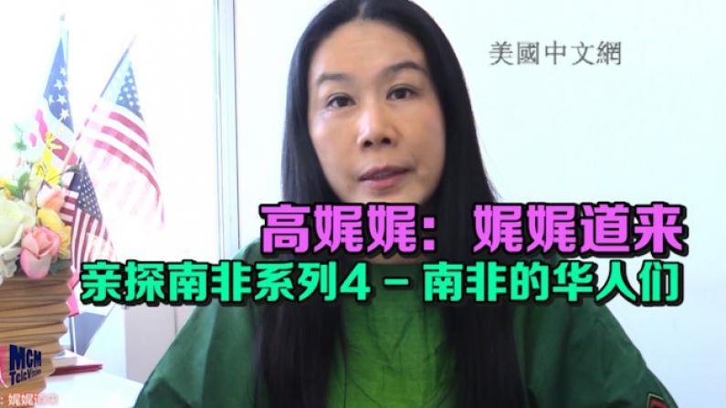 高娓娓:娓娓道来 亲探南非系列4 - 南非的华人们