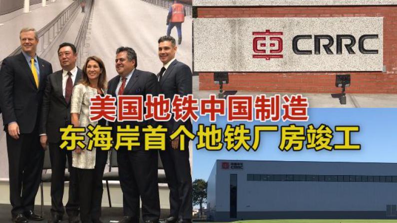 美国地铁中国制造 东海岸首个地铁厂房竣工