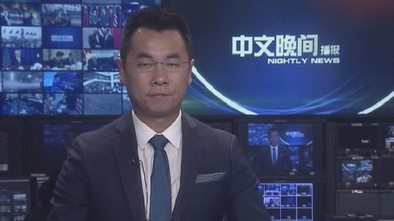 2017年10月13日中文晚间播报