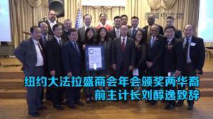 纽约大法拉盛商会年会颁奖两华裔 前主计长刘醇逸致辞