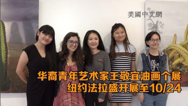 华裔青年艺术家王敬宜油画个展 纽约法拉盛开展至10/24