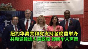纽约华裔共和党支持者晚宴举办  共和党候选人谈政见 倾听华人声音