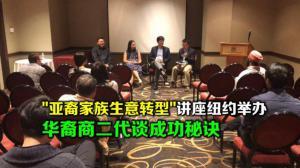 """""""亚裔家族生意转型""""讲座纽约举办  华裔商二代谈成功秘诀"""