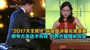 """""""2017天生我才""""乐器组决赛完美落幕  钢琴古筝选手折桂 中西合璧精彩纷呈"""