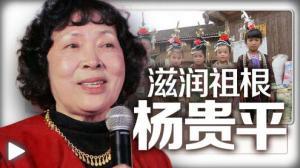 杨贵平:滋润大根济山区