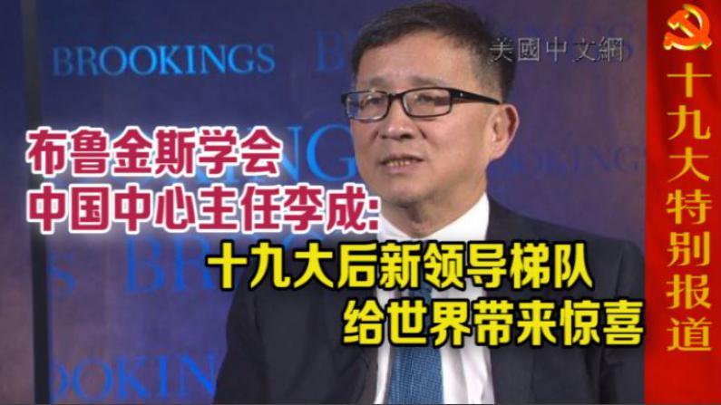 布鲁金斯学会中国中心主任李成:十九大后新领导梯队将给世界惊喜